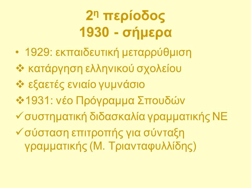 2η περίοδος 1930 - σήμερα 1929: εκπαιδευτική μεταρρύθμιση