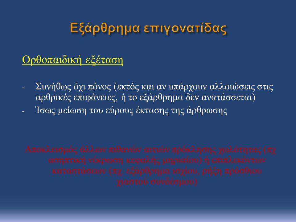 Εξάρθρημα επιγονατίδας