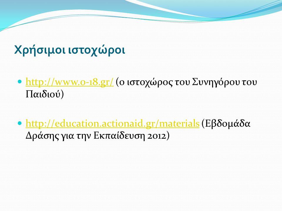 Χρήσιμοι ιστοχώροι http://www.0-18.gr/ (ο ιστοχώρος του Συνηγόρου του Παιδιού)