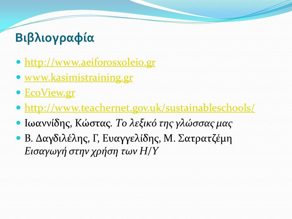 Βιβλιογραφία http://www.aeiforosxoleio.gr www.kasimistraining.gr