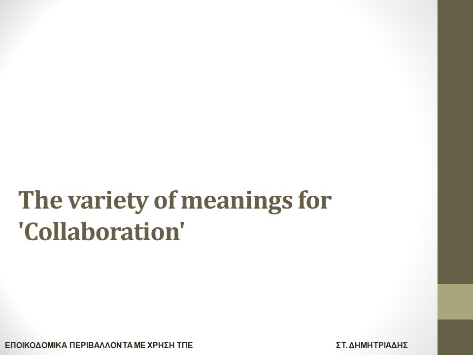 The variety of meanings for Collaboration