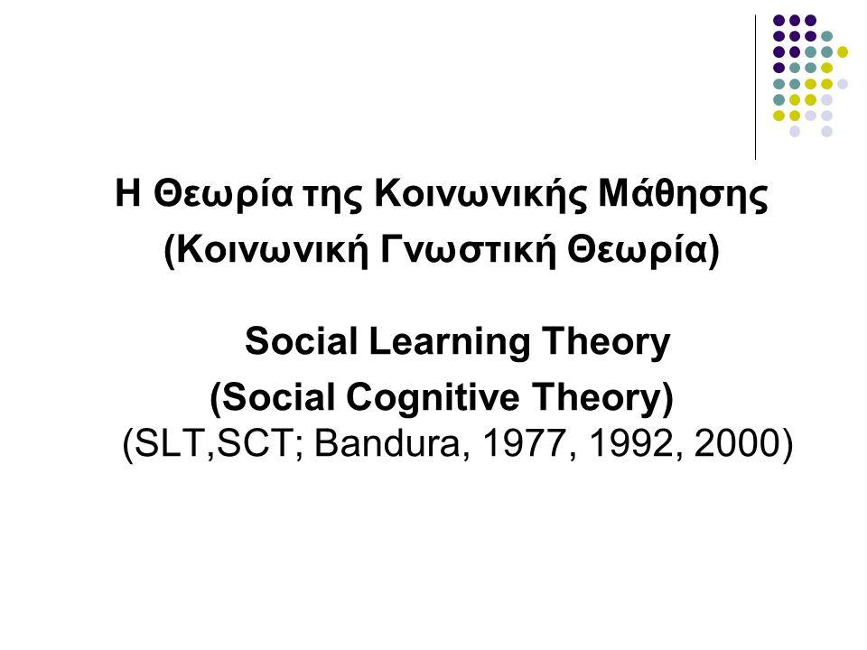 Η Θεωρία της Κοινωνικής Μάθησης