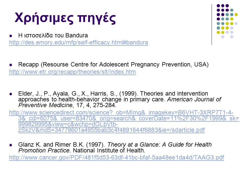 Χρήσιμες πηγές Η ιστοσελίδα του Bandura