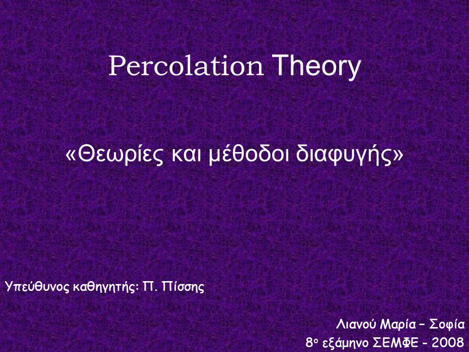 Percolation Theory «Θεωρίες και μέθοδοι διαφυγής»