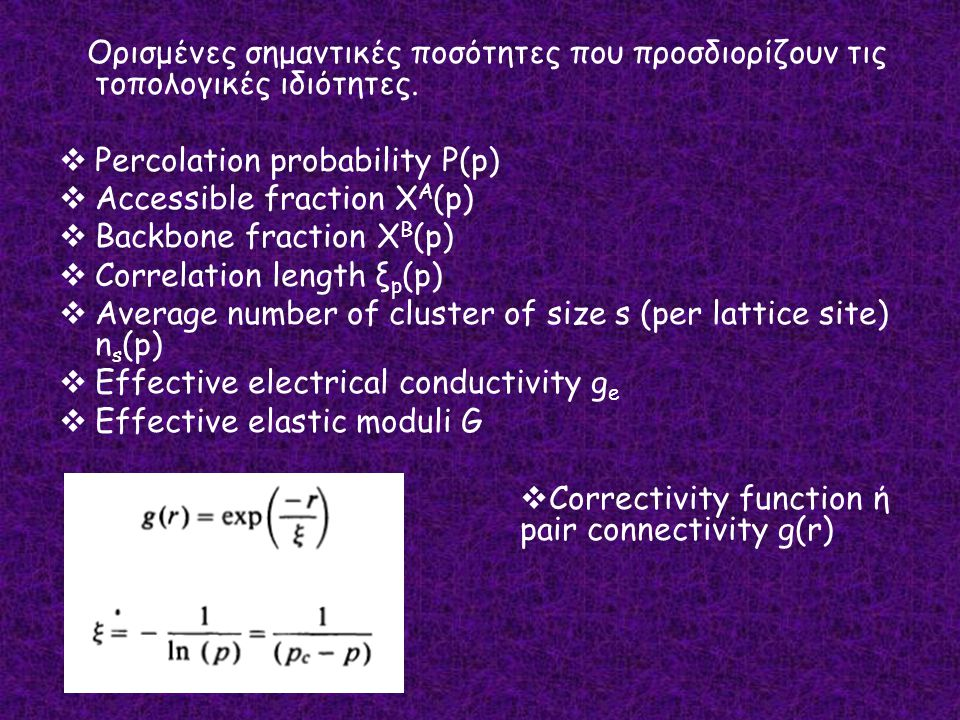 Ορισμένες σημαντικές ποσότητες που προσδιορίζουν τις τοπολογικές ιδιότητες.