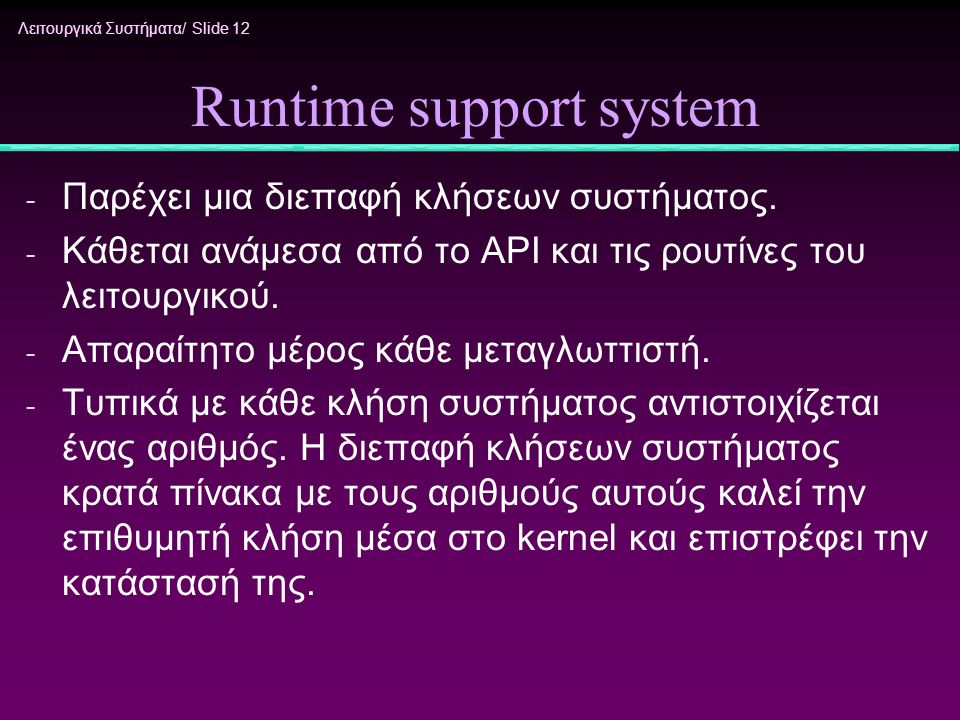 Runtime support system