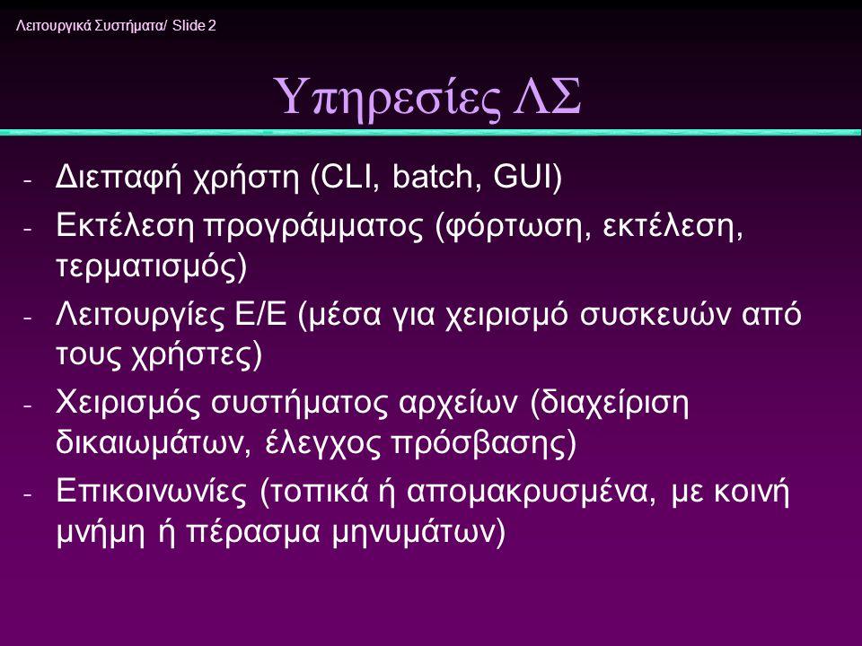 Υπηρεσίες ΛΣ Διεπαφή χρήστη (CLI, batch, GUI)