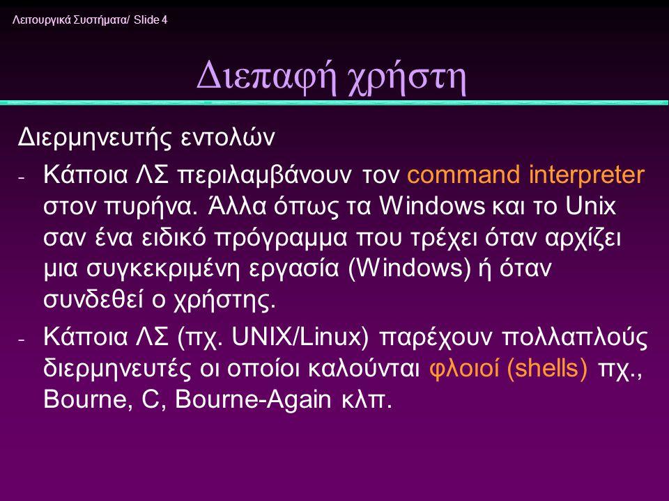 Διεπαφή χρήστη Διερμηνευτής εντολών