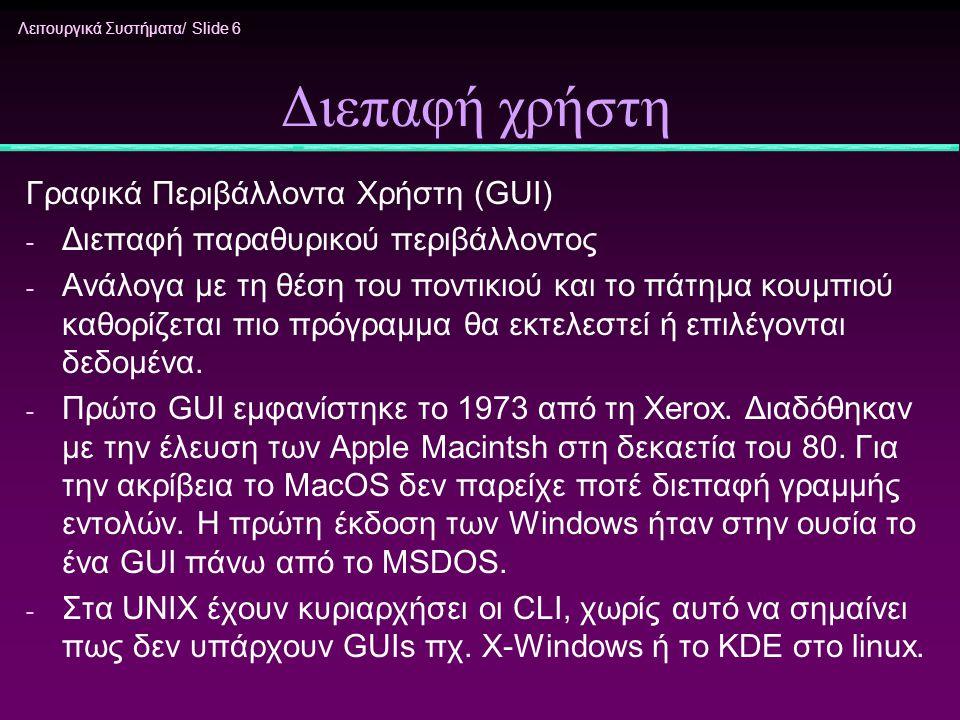 Διεπαφή χρήστη Γραφικά Περιβάλλοντα Χρήστη (GUI)