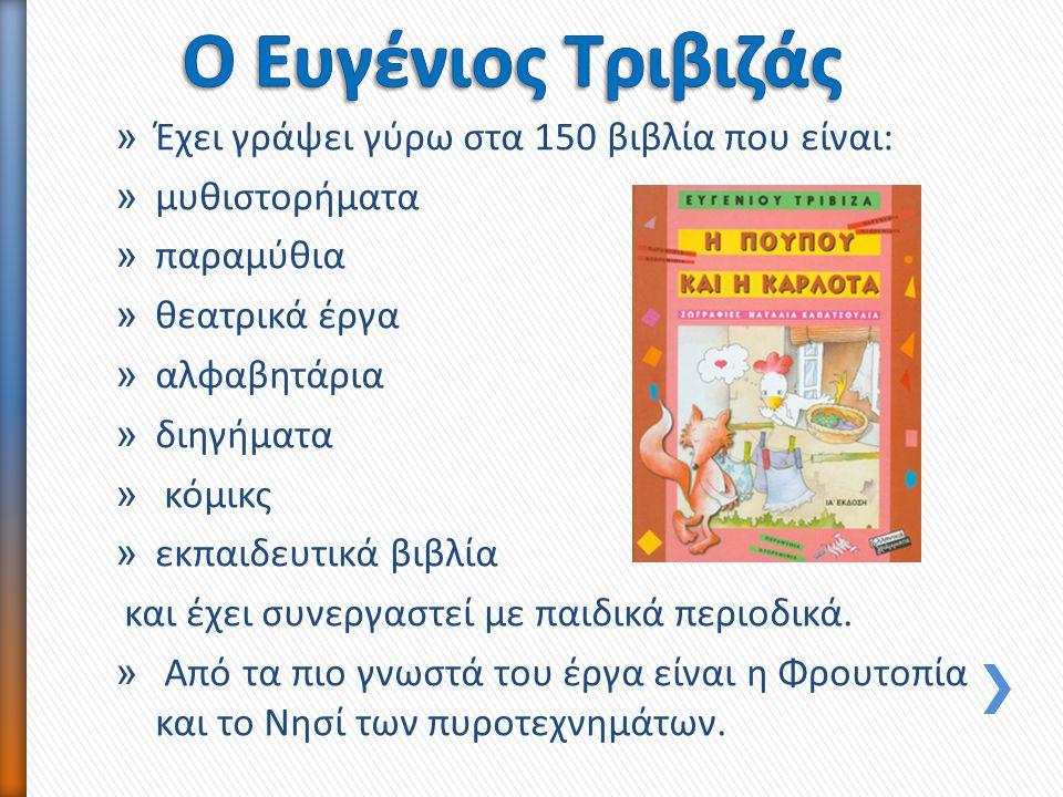 Ο Ευγένιος Τριβιζάς Έχει γράψει γύρω στα 150 βιβλία που είναι: