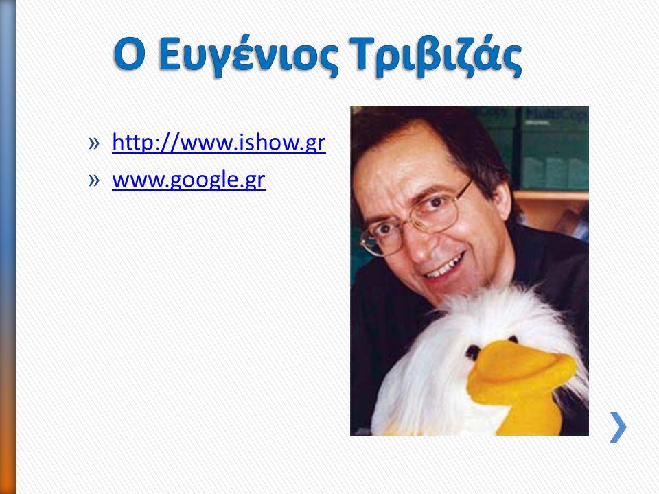 Ο Ευγένιος Τριβιζάς http://www.ishow.gr www.google.gr