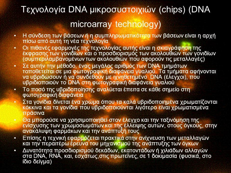 Τεχνολογία DNA μικροσυστοιχιών (chips) (DNA microarray technology)