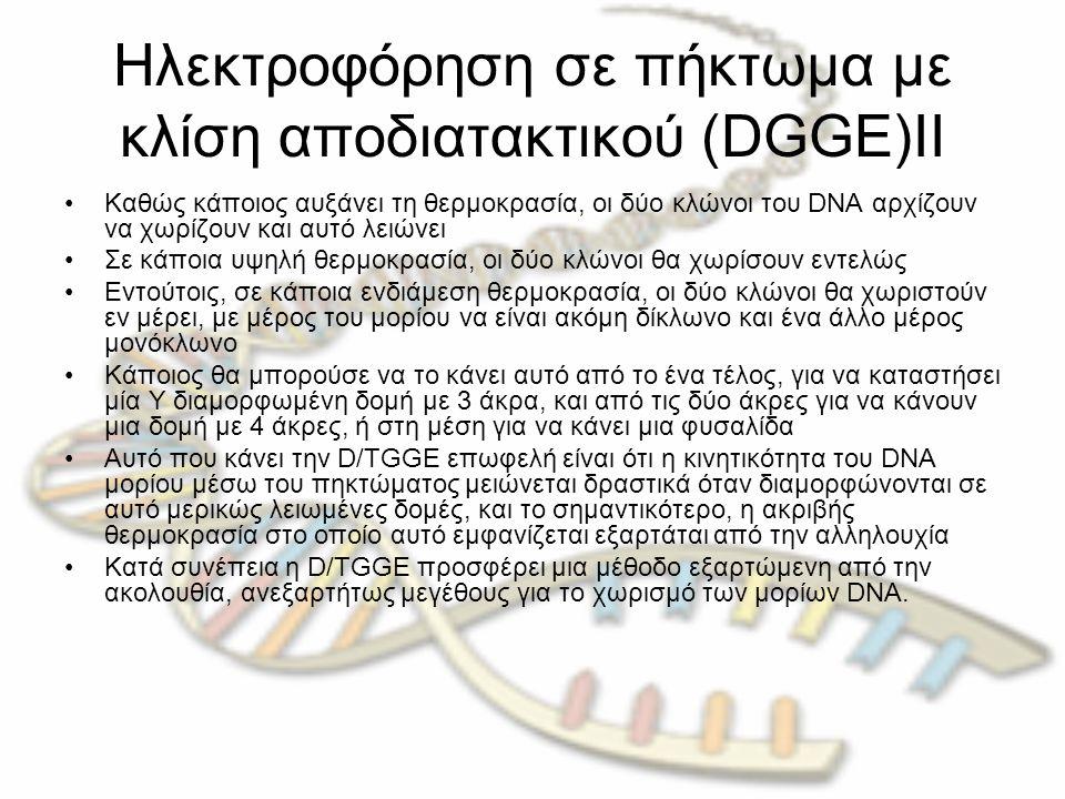 Ηλεκτροφόρηση σε πήκτωμα με κλίση αποδιατακτικού (DGGE)ΙΙ