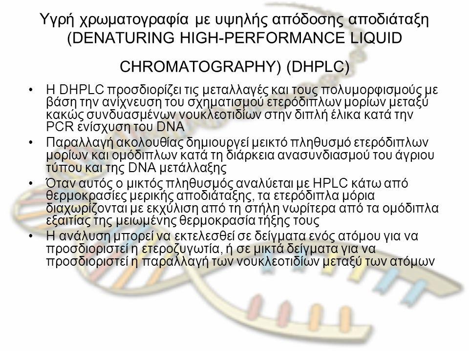 Υγρή χρωματογραφία με υψηλής απόδοσης αποδιάταξη (DENATURING HIGH-PERFORMANCE LIQUID CHROMATOGRAPHY) (DHPLC)
