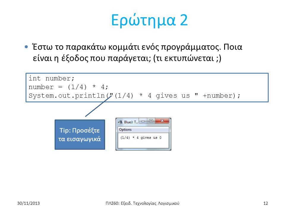 Ερώτημα 2 Έστω το παρακάτω κομμάτι ενός προγράμματος. Ποια είναι η έξοδος που παράγεται; (τι εκτυπώνεται ;)