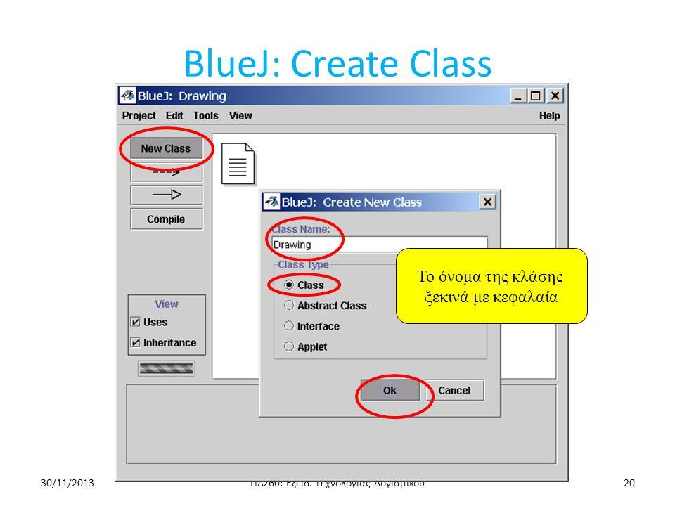 BlueJ: Create Class Το όνομα της κλάσης ξεκινά με κεφαλαία 30/11/2013