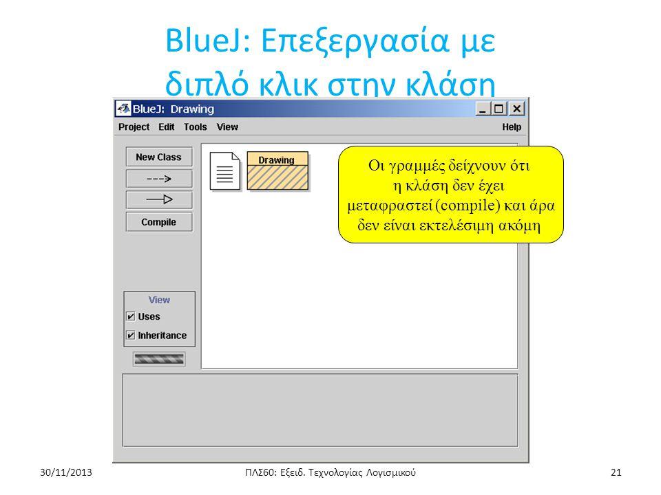 BlueJ: Επεξεργασία με διπλό κλικ στην κλάση