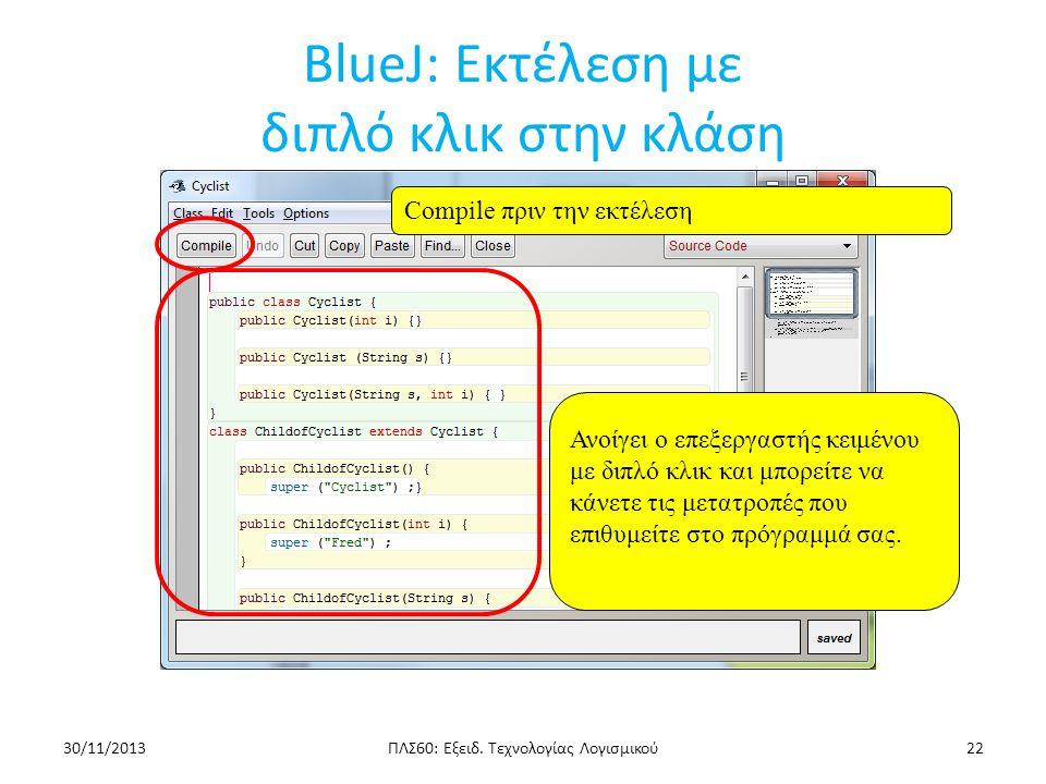 BlueJ: Εκτέλεση με διπλό κλικ στην κλάση