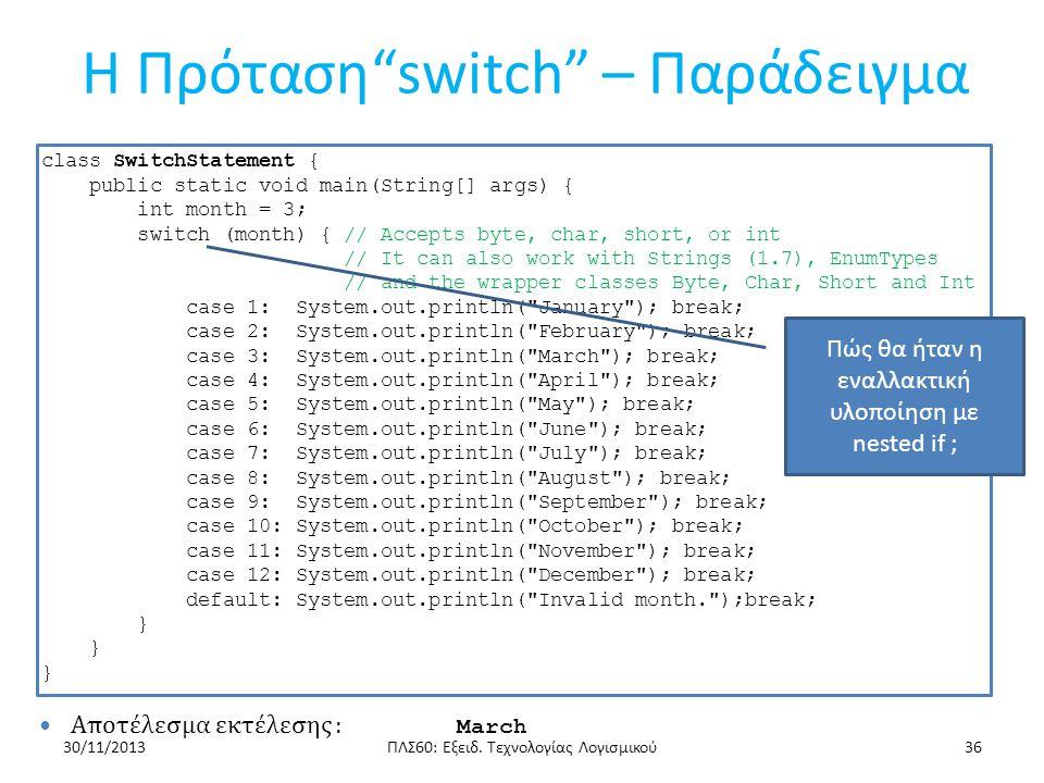 Η Πρόταση switch – Παράδειγμα