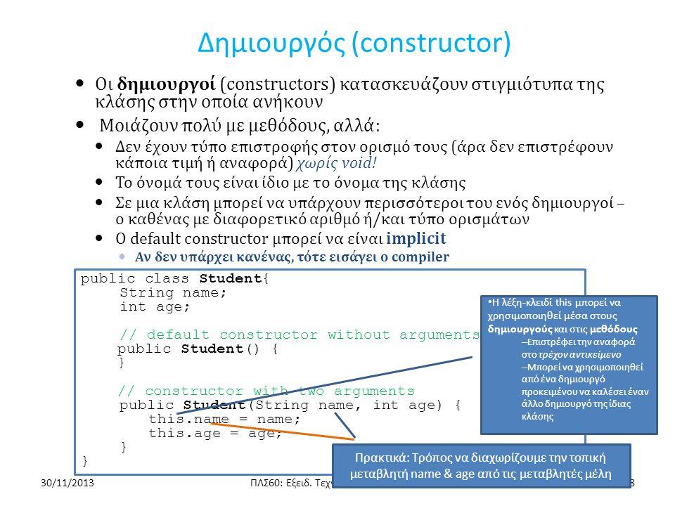 Δημιουργός (constructor)
