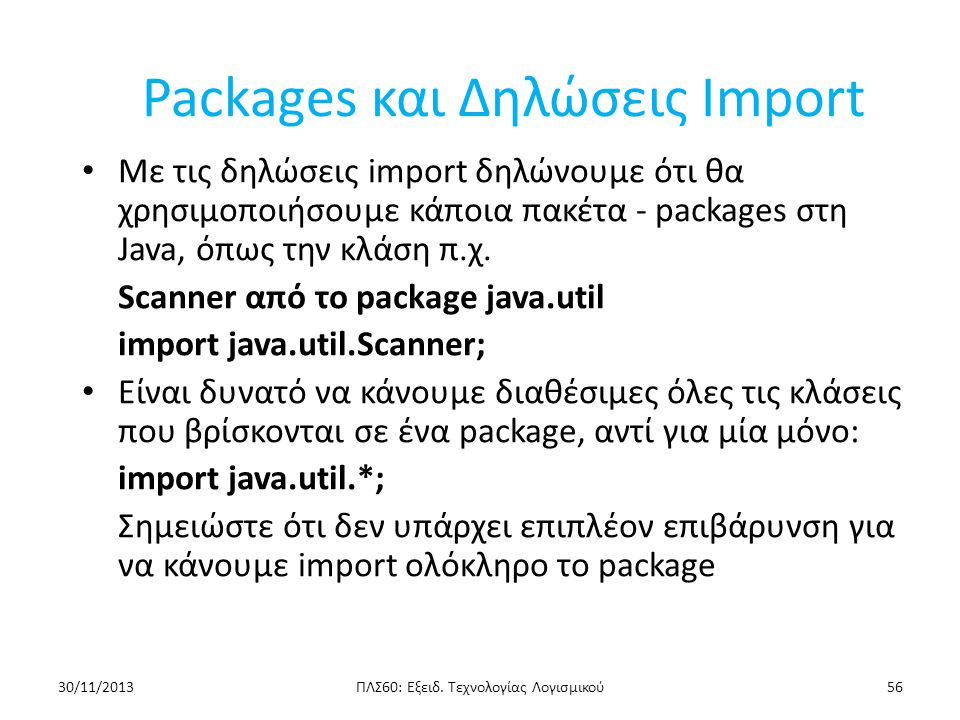 Packages και Δηλώσεις Import