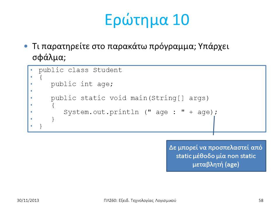 ΠΛΣ60: Εξειδ. Τεχνολογίας Λογισμικού