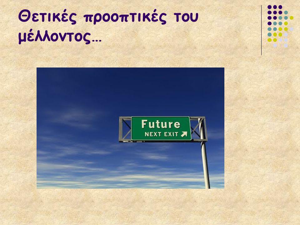Θετικές προοπτικές του μέλλοντος…