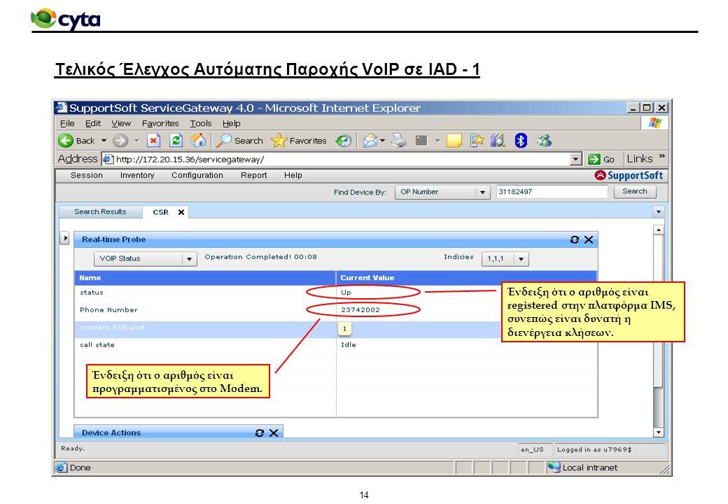 Τελικός Έλεγχος Αυτόματης Παροχής VoIP σε IAD - 1