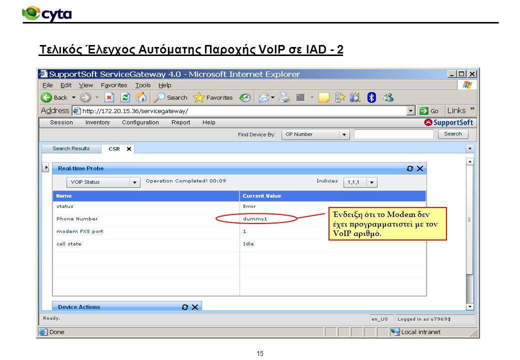 Τελικός Έλεγχος Αυτόματης Παροχής VoIP σε IAD - 2