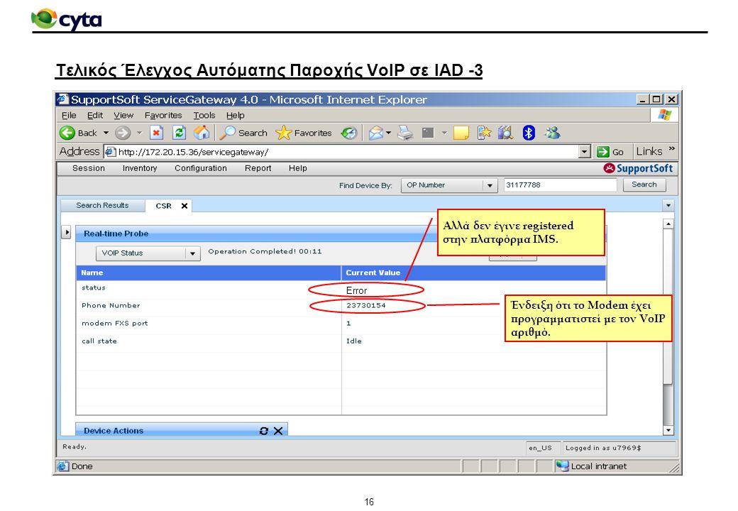 Τελικός Έλεγχος Αυτόματης Παροχής VoIP σε IAD -3