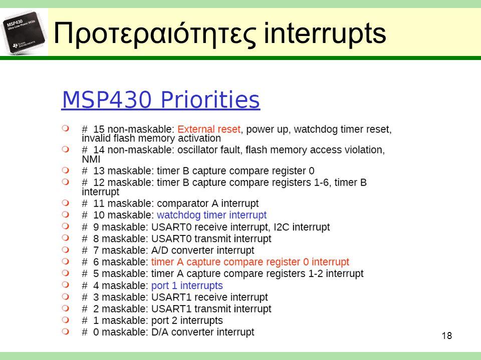 Προτεραιότητες interrupts
