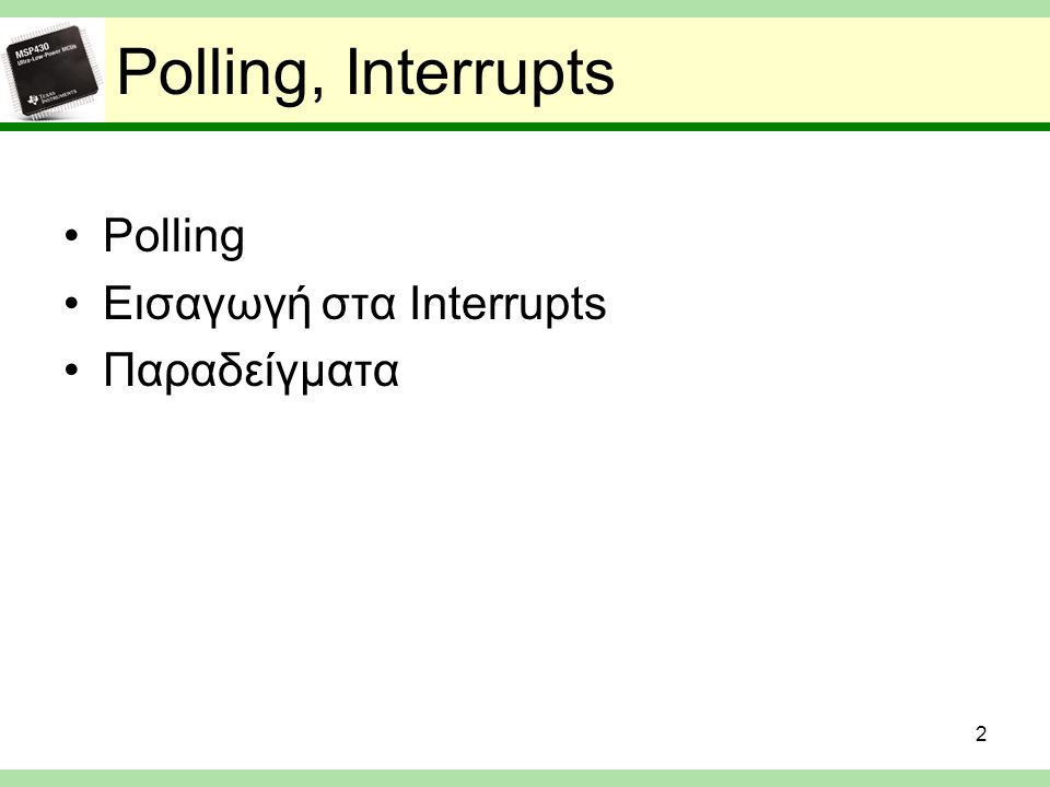 Polling, Interrupts Polling Εισαγωγή στα Interrupts Παραδείγματα
