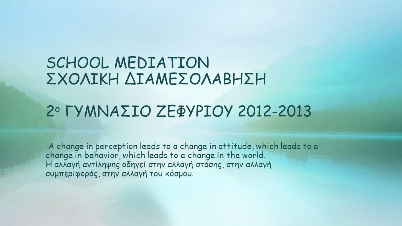 SCHOOL MEDIATION ΣΧΟΛΙΚΗ ΔΙΑΜΕΣΟΛΑΒΗΣΗ 2ο ΓΥΜΝΑΣΙΟ ΖΕΦΥΡΙΟΥ 2012-2013
