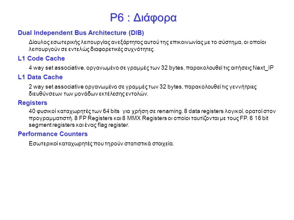P6 : Διάφορα Dual Independent Bus Architecture (DIB)