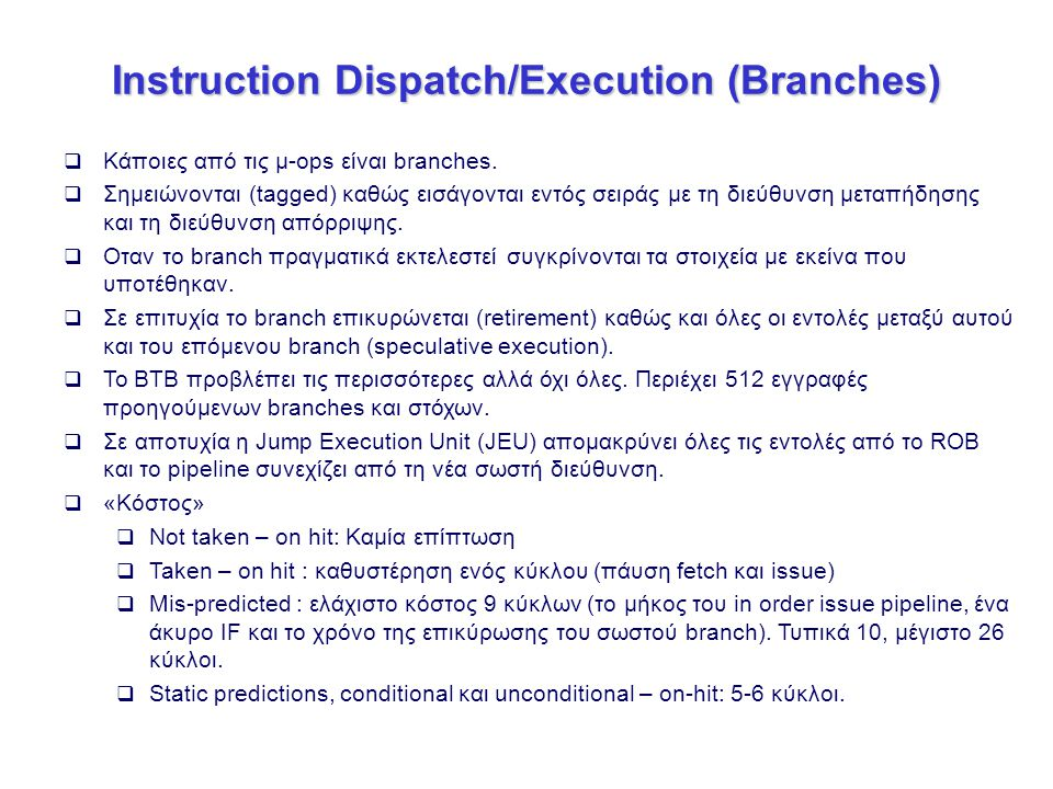 Instruction Dispatch/Execution (Branches)