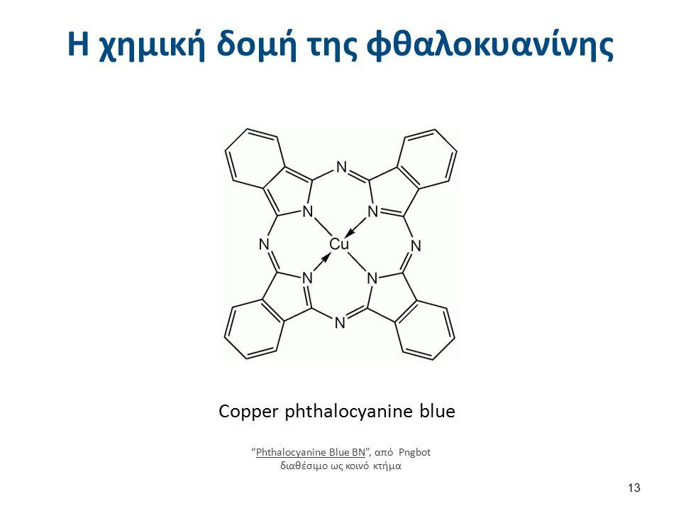 Δομές φθαλοκυανίνης (1 από 2)