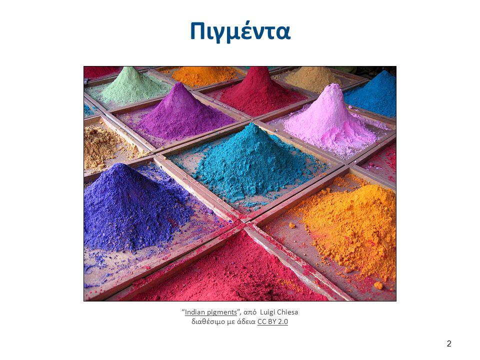 Χημική δομή του χρώματος (1 από 2)