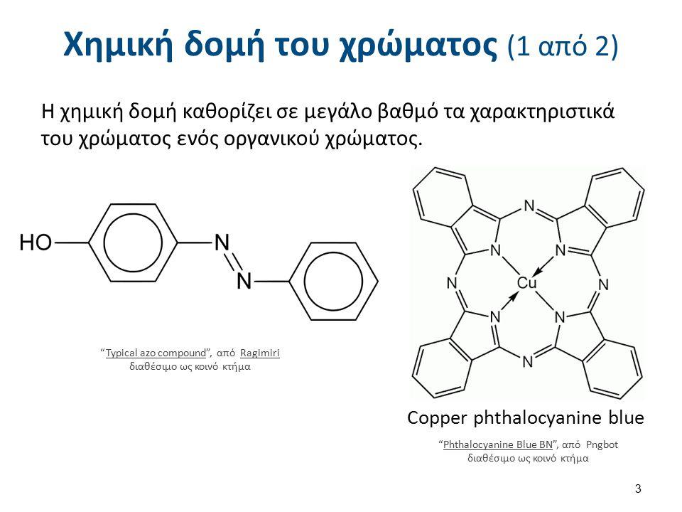 Χημική δομή του χρώματος (2 από 2)