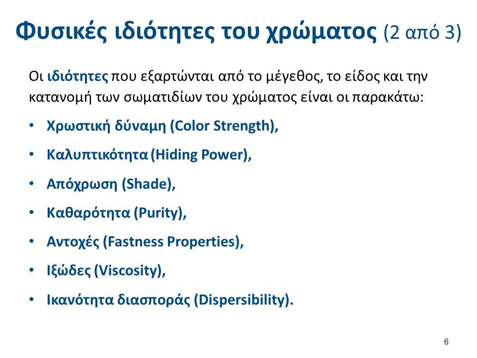 Φυσικές ιδιότητες του χρώματος (3 από 3)
