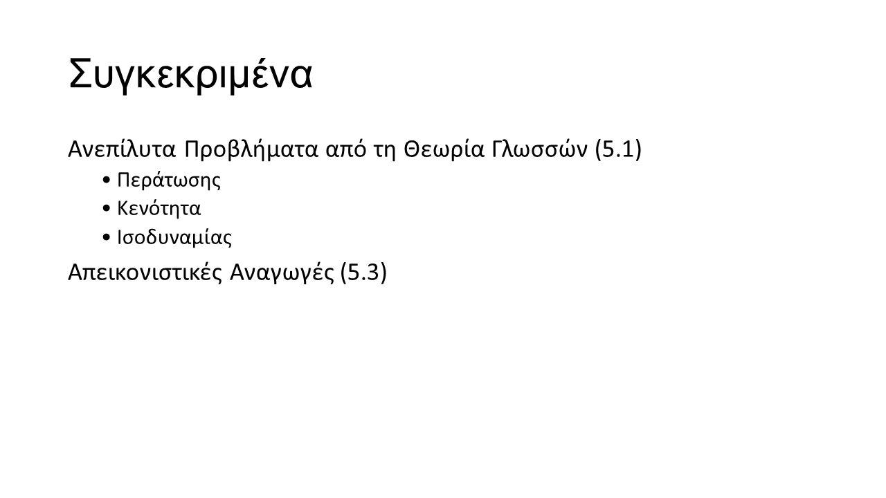 Συγκεκριμένα Ανεπίλυτα Προβλήματα από τη Θεωρία Γλωσσών (5.1)