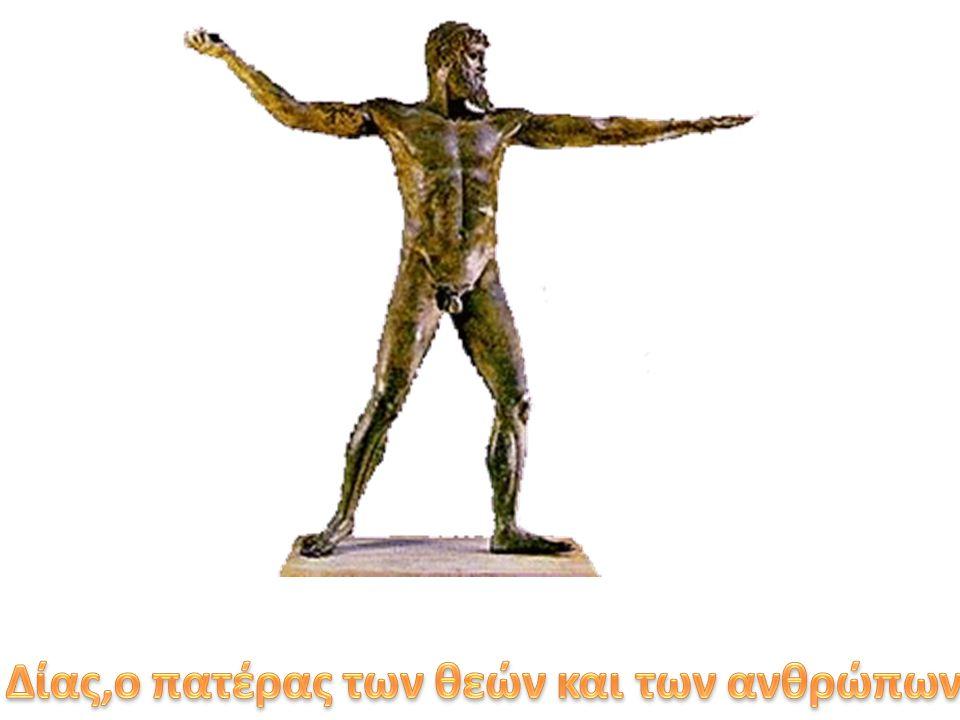 Δίας,ο πατέρας των θεών και των ανθρώπων