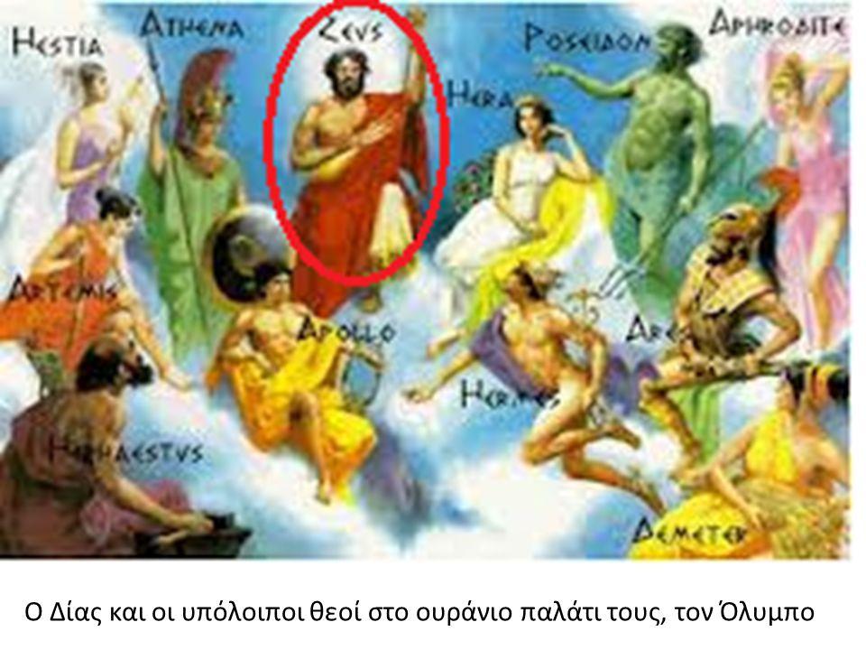 Ο Δίας και οι υπόλοιποι θεοί στο ουράνιο παλάτι τους, τον Όλυμπο