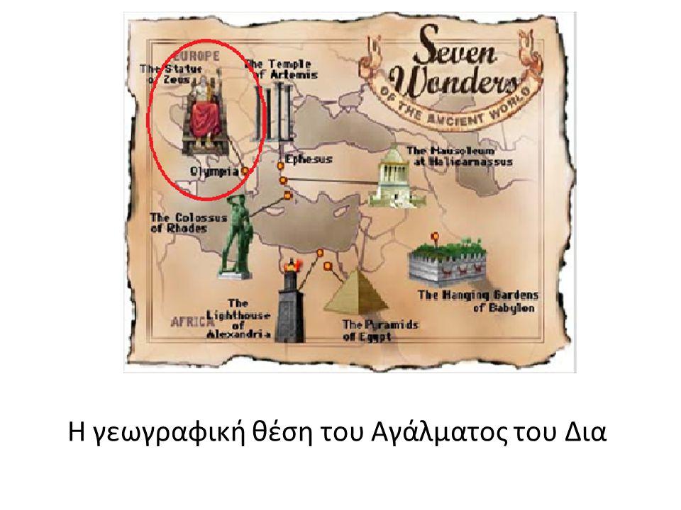 Η γεωγραφική θέση του Αγάλματος του Δια