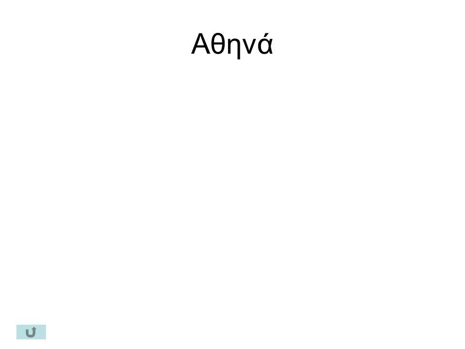 Αθηνά
