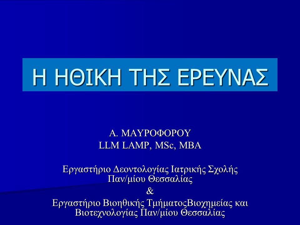 Εργαστήριο Δεοντολογίας Ιατρικής Σχολής Παν/μίου Θεσσαλίας