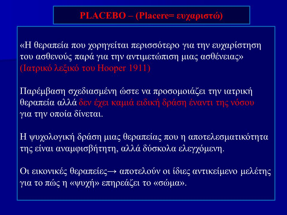 PLACEBO – (Placere= ευχαριστώ)