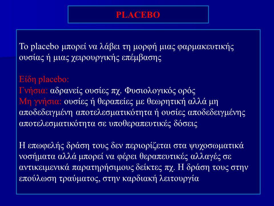 PLACEBO To placebo μπορεί να λάβει τη μορφή μιας φαρμακευτικής ουσίας ή μιας χειρουργικής επέμβασης.