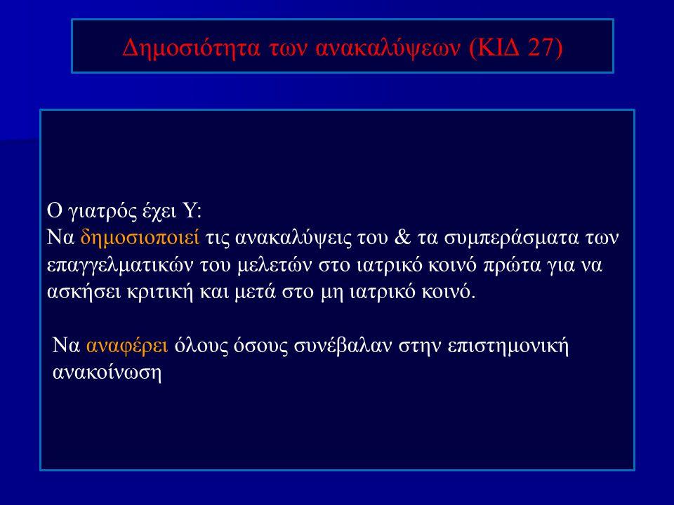 Δημοσιότητα των ανακαλύψεων (ΚΙΔ 27)