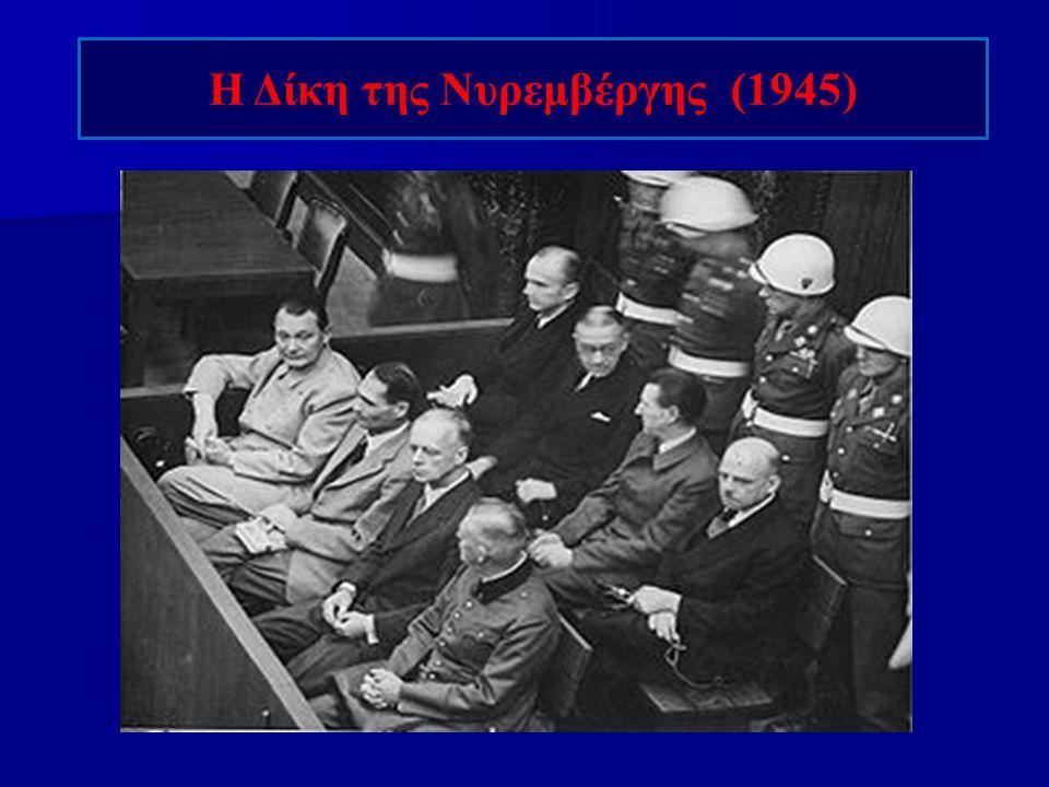 Η Δίκη της Νυρεμβέργης (1945)