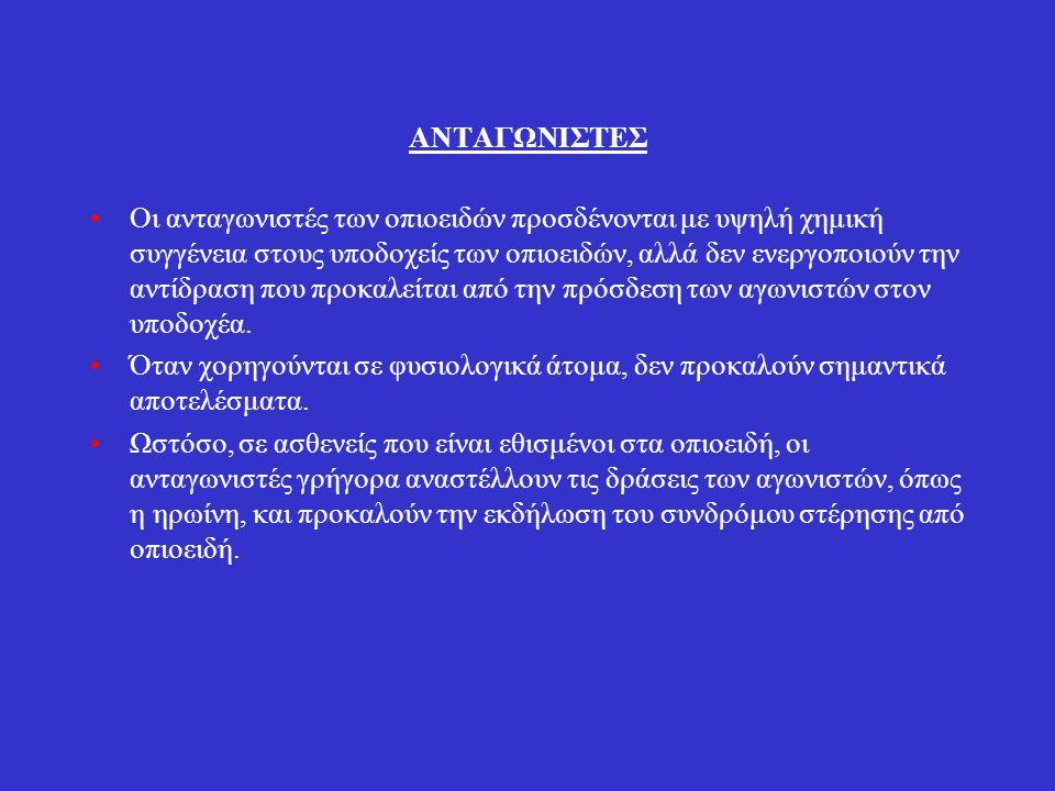 ΑΝΤΑΓΩΝΙΣΤΕΣ